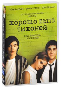 Хорошо быть тихоней - купить фильм The Perks of Being a Wallflower на лицензионном DVD или Blu-ray диске в интернет магазине Ozon.ru