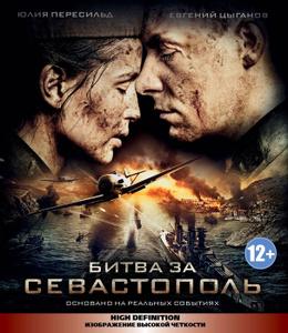 Битва за Севастополь, купить DVD фильм на Ozon.ru
